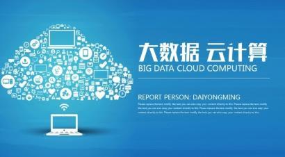 大数据与云计算